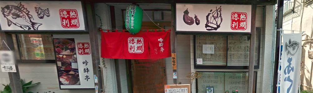 土浦の居酒屋でメニュー豊富な美味しいお酒が飲める店、宴会なら熱燗徳利の吟酔亭