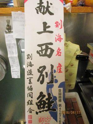 北海道から塩鮭が来て~